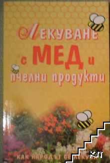 Лекуване с мед и пчелни продукти