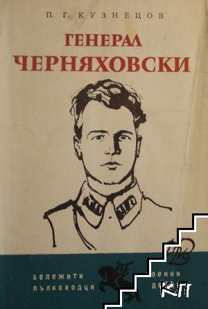 Генерал Черняховски