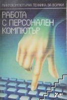 Работа с персонален компютър