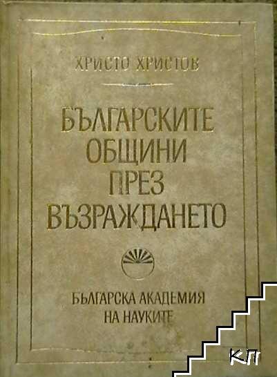 Българските общини през Възраждането
