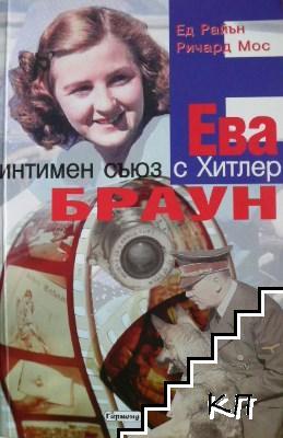 Ева Браун: Интимен съюз с Хитлер