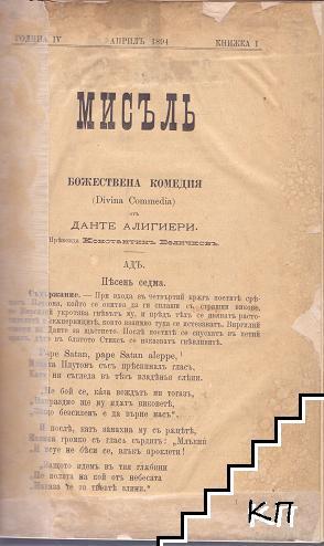 Мисъль. Кн. 1-10 / 1894
