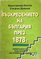 Възкресението на България през 1978 г.