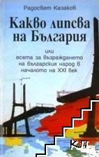 Какво липсва на България