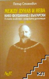 Между Дунав и Нева. Княз Фердинанд I български в очите на австро-унгарската дипломация (1894-1898)