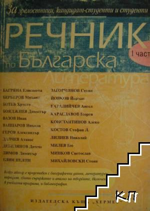 Речник по българска литература. Част 1