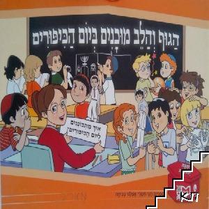Учебник по иврит за тяло и сърце