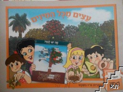 Учебник по иврит за празника на дърветата