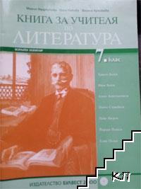 Книга за учителя по литература 7. клас