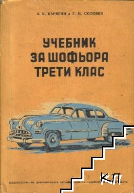 Учебник за шофьора трети клас