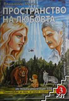 Звънтящите кедри на Русия. Книга 3: Пространство на любовта