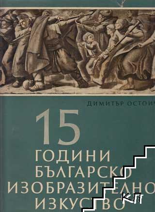15 години българско изобразително изкуство