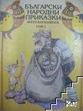 Български народни приказки. Том 1