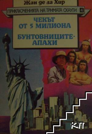 Приключенията на тримата скаути. Книга 4: Чекът от 5 милиона. Бунтовниците апахи