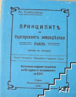 Принципите на българскиятъ земледелски съюзъ (писано въ затвора)