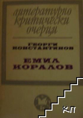 Литературно-критически очерци: Емил Коралов