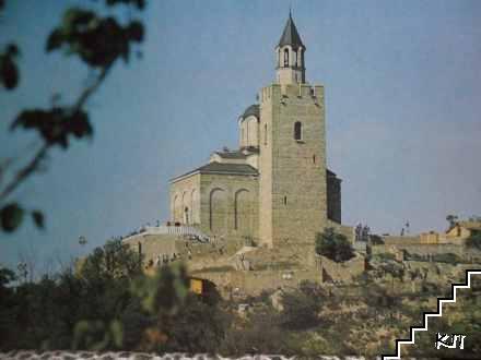 """Велико Търново. Патриаршеската църква """"Възнесение господне"""""""