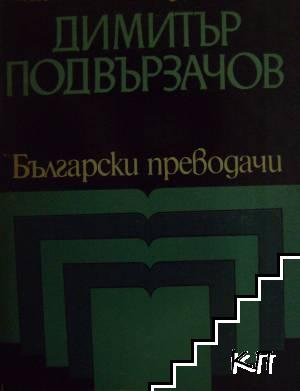 Български преводачи