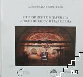 """Стенописите в църквата """"Св. Никола"""" в град Елена"""