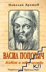Васил Попович: Живот и творчество