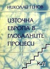 Източна Европа в глобалните процеси