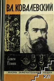 Вл. Ковалевский
