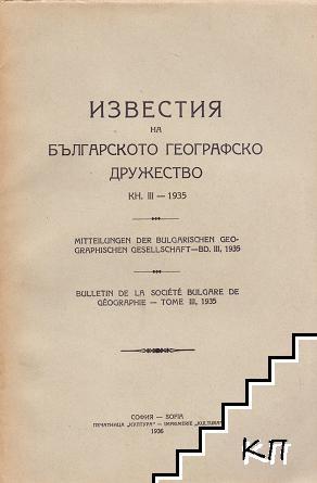 Известия на българското географско дружество. Книга 3