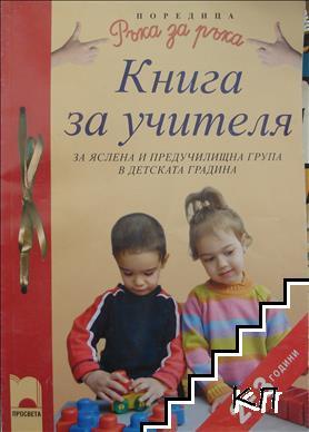 Книга за учителя за яслена и предучилищна група в детската градина