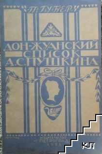 Донжуанский список Пушкина