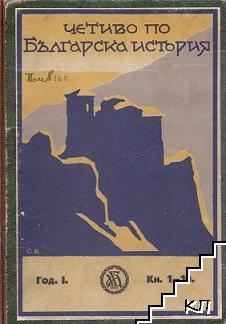 Четиво по Българска история. Кн. 1-10 / 1929