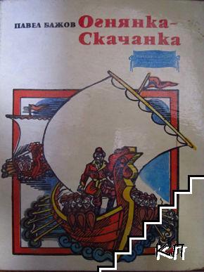 Огнянка-Скачанка