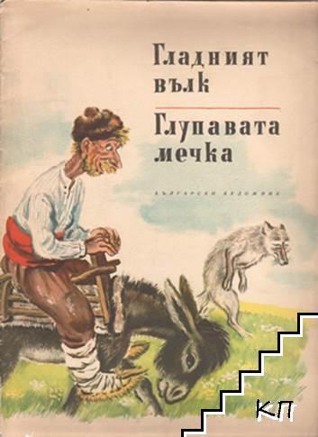 Гладният вълк / Глупавата мечка
