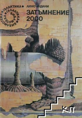 ���������� 2000