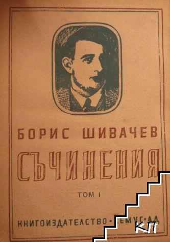 Съчинения. Том 1: Статии и критики