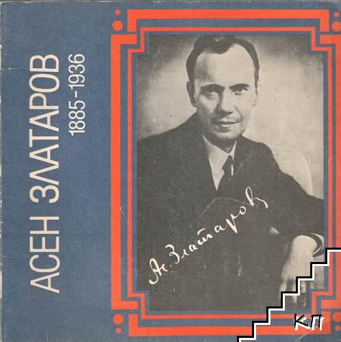 Асен Златаров 1885-1936