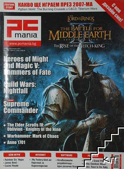 PC Mania. Бр. 1-12 / 2007