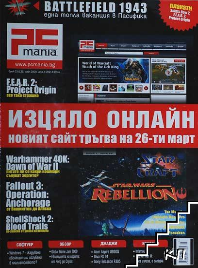 PC Mania. Бр. 1-3 / 2009