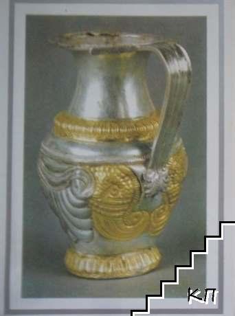 Тракийска сребърна кана с позлата - V в. пр.н.е., с. Рогозен