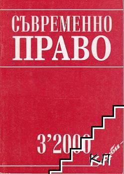 Съвременно право. Бр. 3 / 2000