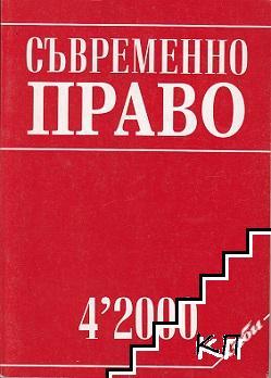 Съвременно право. Бр. 4 / 2000