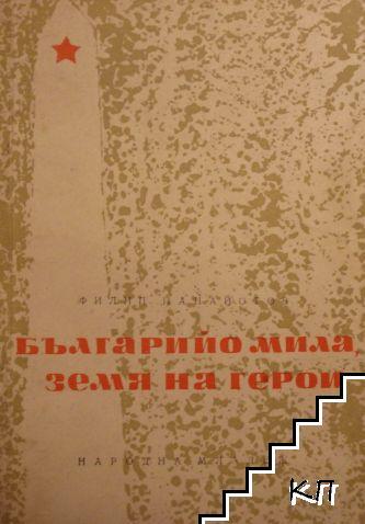 Българийо мила, земя на герои