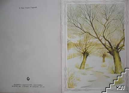 Зимен пейзаж, селище, поток и върби покрай него