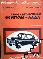 """Леки автомобили """"Жигули"""" - """"Лада"""" ВАЗ 2101, 21011 и 2103"""