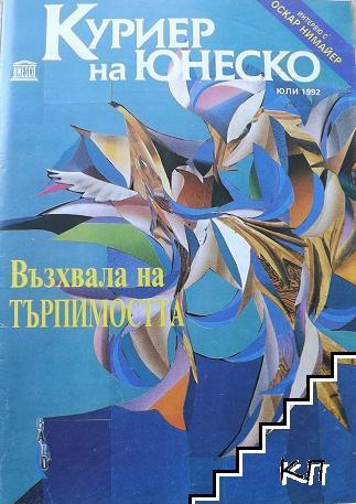 Куриер на ЮНЕСКО. Бр. 7 / юли 1992