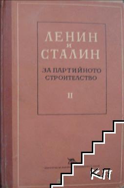 Ленин и Сталин за партийното строителство. Том 2