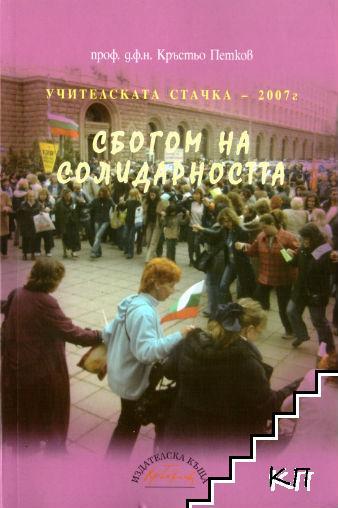 Учителската стачка - 2007 г.