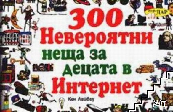 300 невероятни неща за децата в Интернет