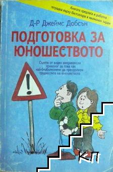 Подготовка за юношеството