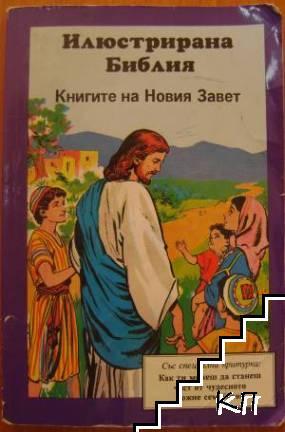 Илюстрирана Библия. Книгите на Новия завет