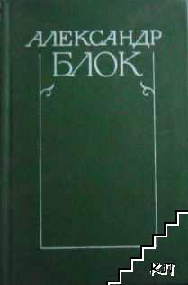 Собрание сочинений в шести томах. Том 6: Письма 1898-1921
